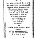 Rajasthani Banna by घनश्यामदास विड़ला - Ghanshyamdas vidala