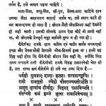 Ramayan Ke Kuch Adarsh Patra by श्री भक्तमाल - Shri Bhaktamal