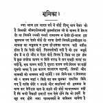 Ramayan Updesh Ratnakar by तुलसीदास - Tulaseedas