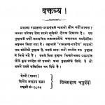 Ramkrishn Pramhans by शिवसहाय चतुर्वेदी - Shivsahaya Chaturvedi