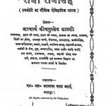 Rana Raj Singh by आचार्य चतुरसेन शास्त्री - Acharya Chatursen Shastri