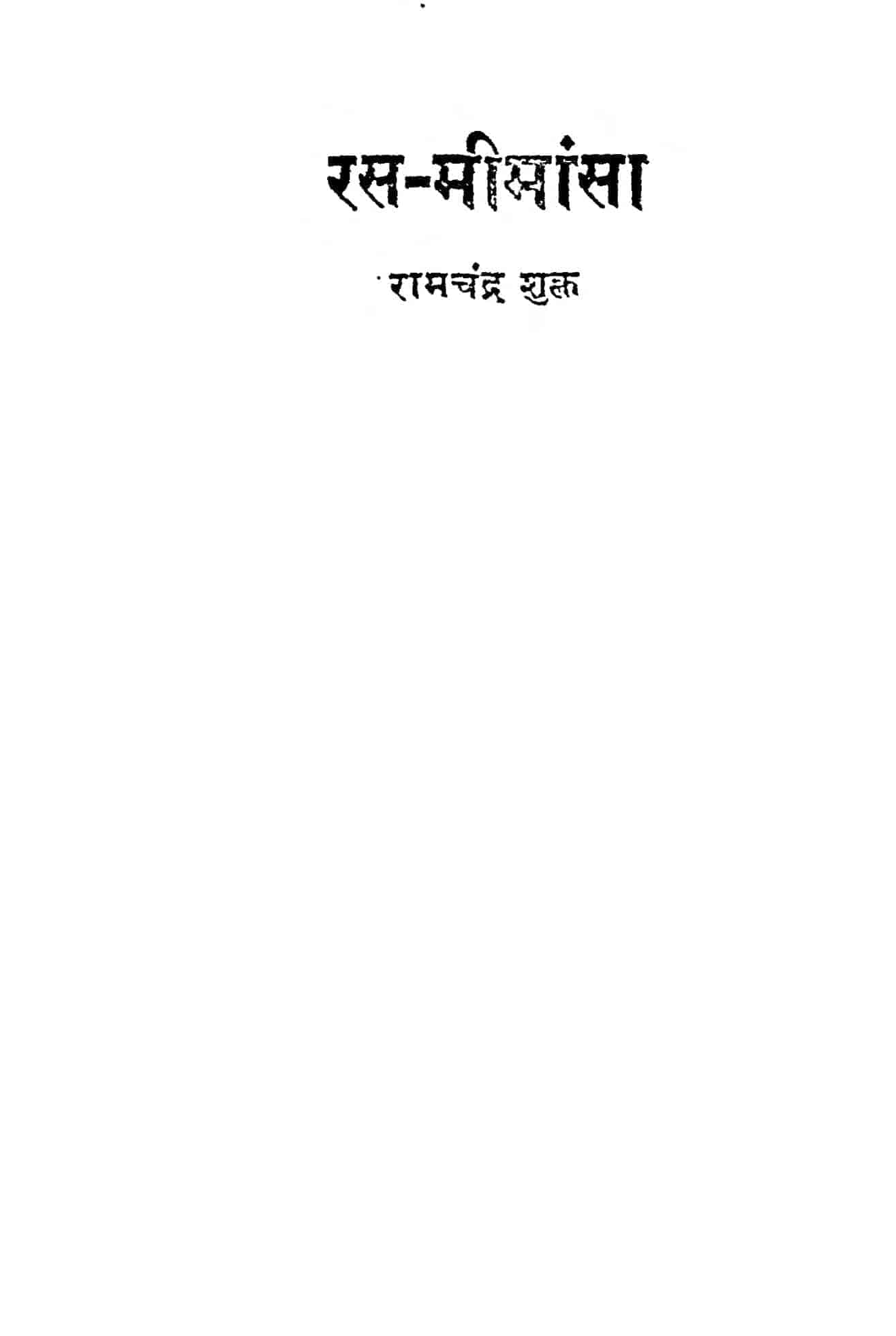 Book Image : रस मीमांसा  - Ras Mimansa