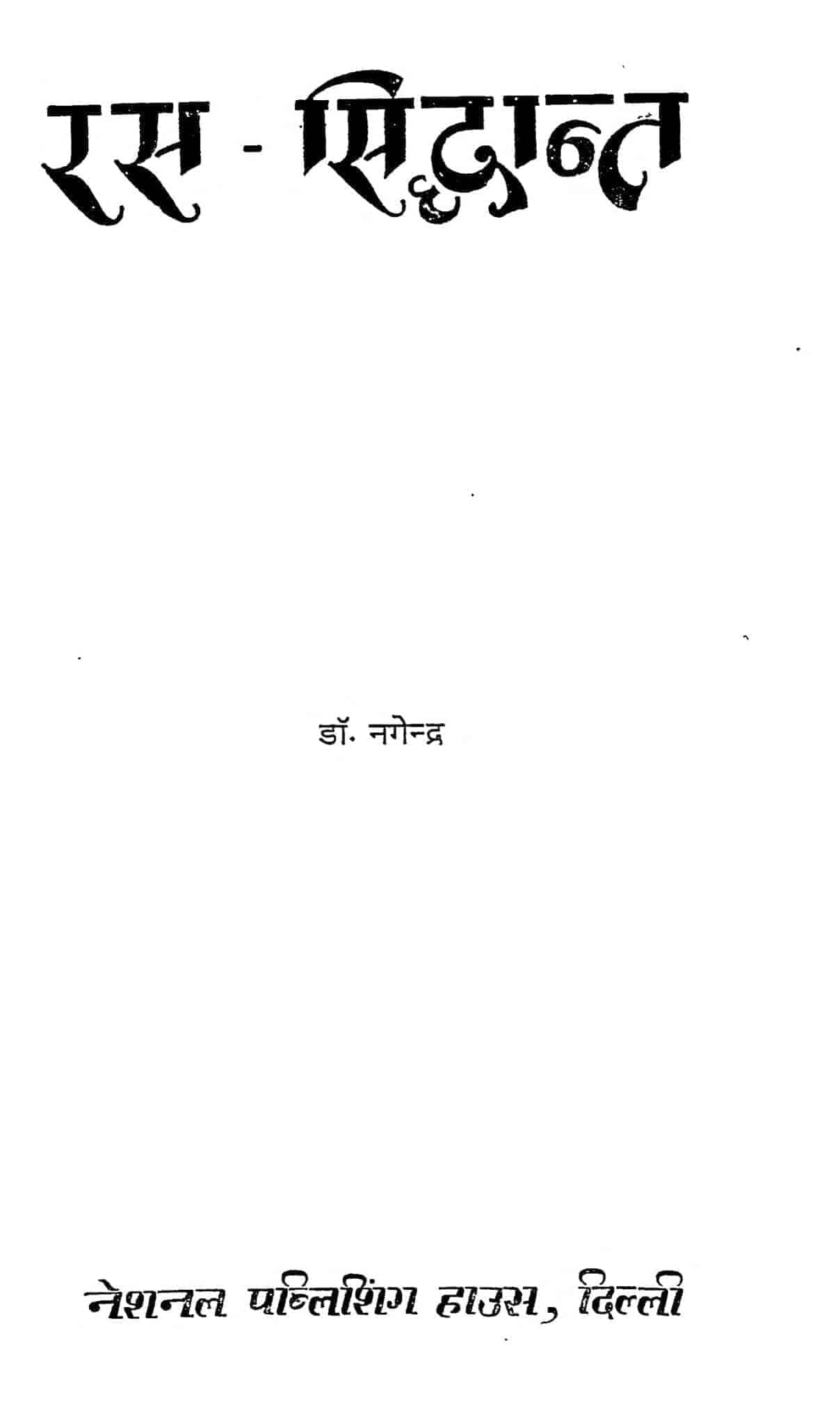 Ras Siddhant by डॉ. नगेन्द्र - Dr.Nagendra
