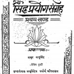 Ras Tantra Sar V Sidh Prayog Sangrah Khand-1 by कृष्ण गोपाल - Krishan Gopal