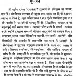 Rasmala by गोपालनारायण बहुरा - Gopalnarayan Bahura