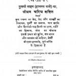 Ratan Sagar by तुलसी साहब - Tulasi Sahab