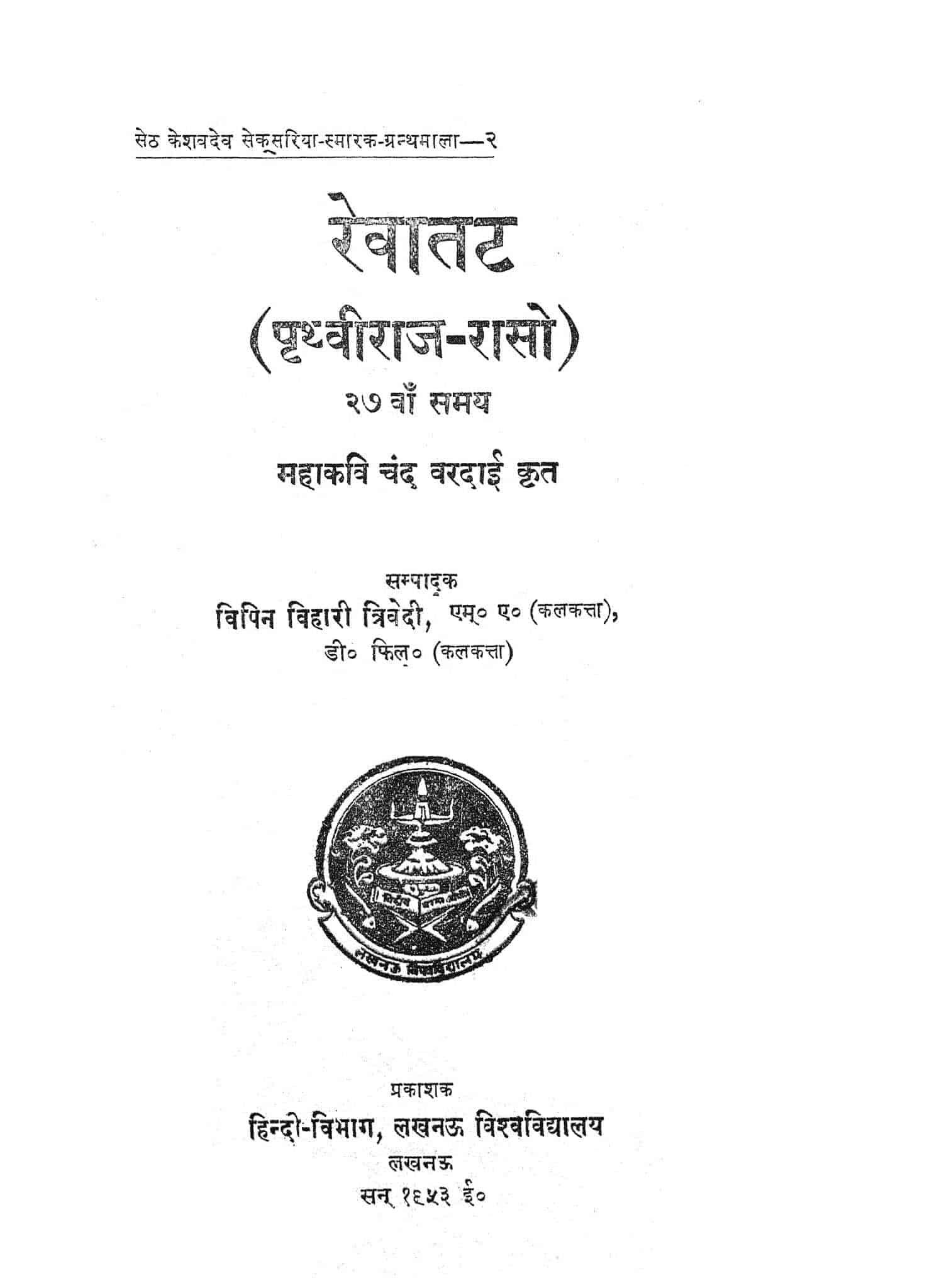Book Image : रेवातट पृथ्वीराज रासो  - Rewatat prithviraj-raso