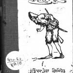 Robinson Crusoe by श्री जनार्दन झा - Shri Janardan Jha