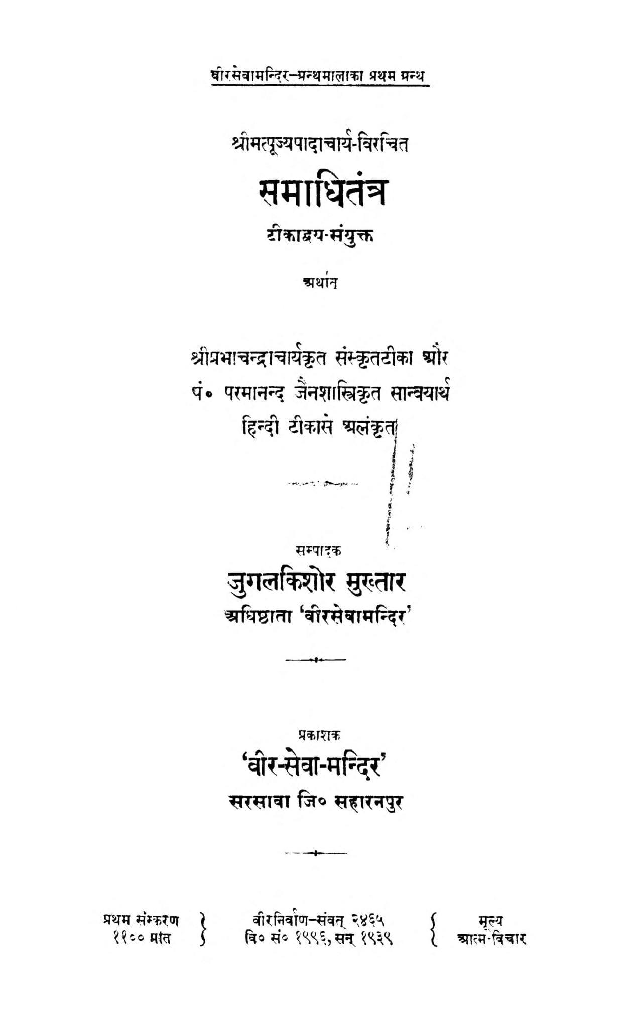 Samadhi Tantra  by जुगलकिशोर मुख़्तार - Jugalkishaor Mukhtar
