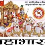sampoorna-mahabharat-mahagranth-vedvyas-epustakaly