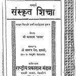 Sampurn Sanskrit Siksha by श्री सन्तराम - Shri Santram
