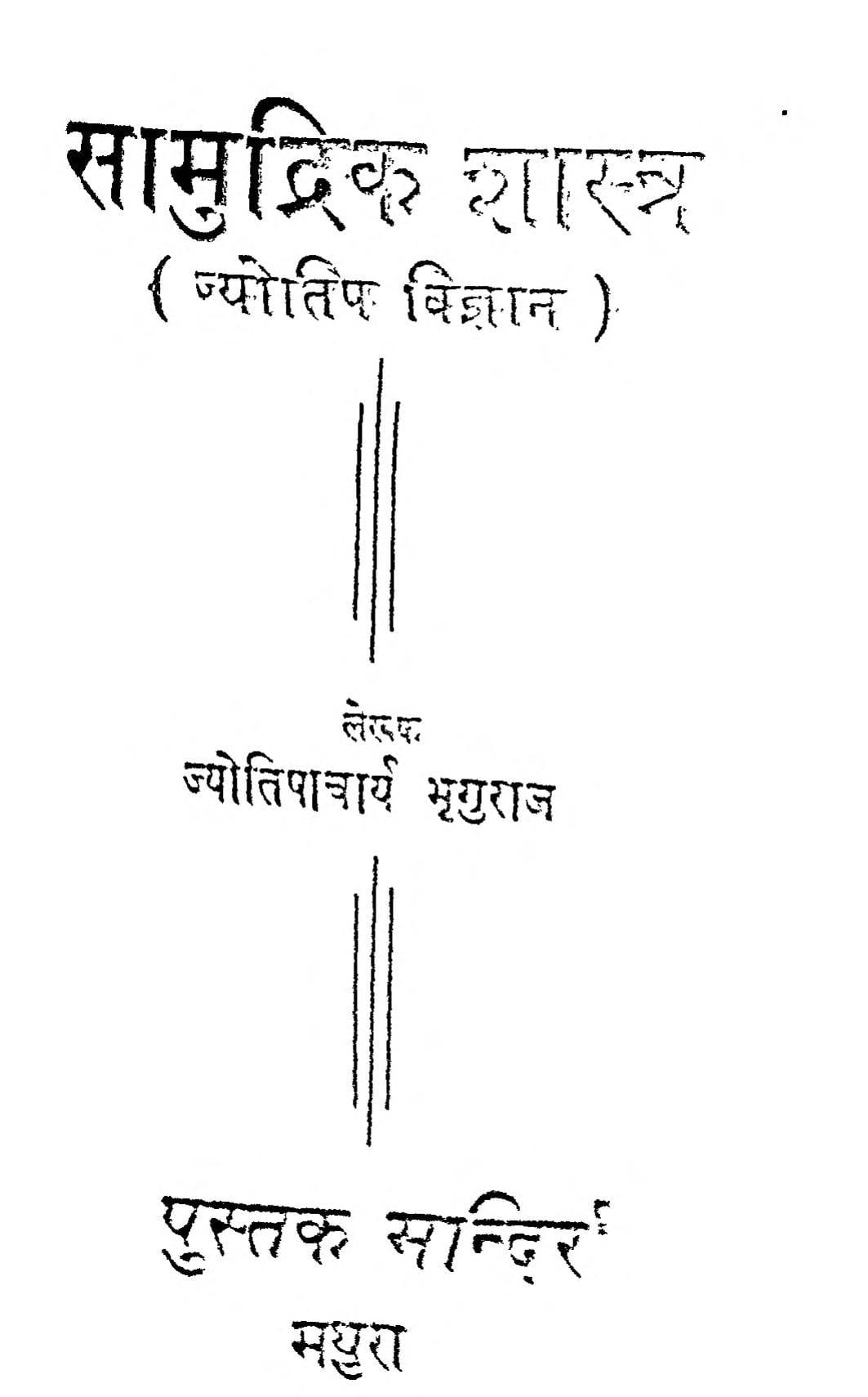 Book Image : सामुद्रिक शास्त्र  - Samudirk Shastra
