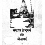 Sanatan Hindhu Aur Bauddh Dharma by श्यामसुन्दर - Shyamsundar