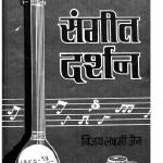 Sangeet Darshan by विजय लक्ष्मी जैन - Vijay Lakshmi Jain