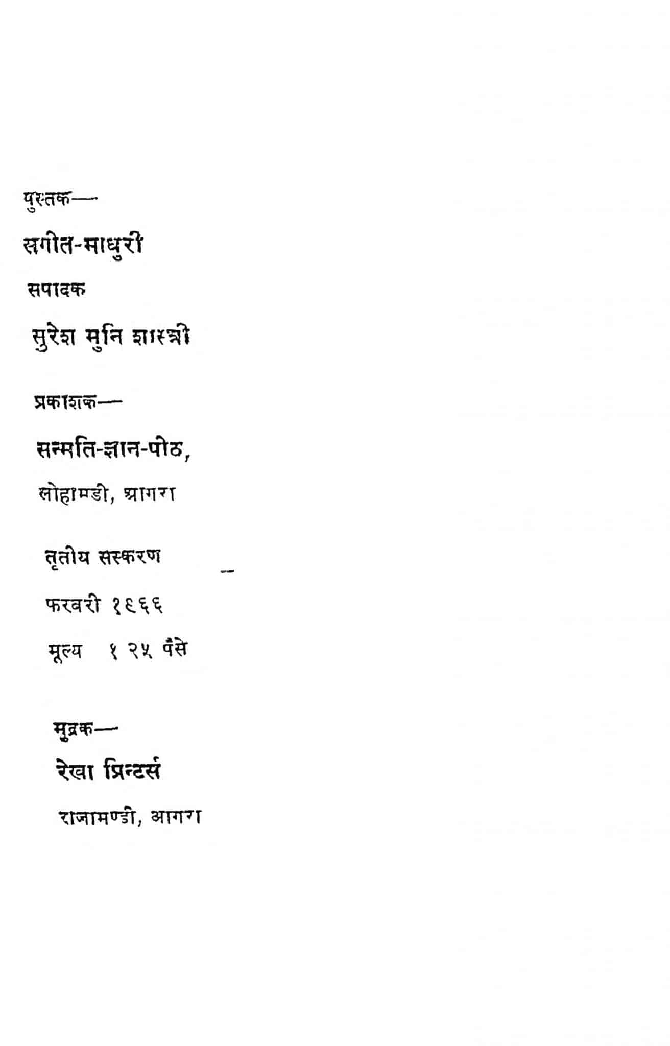 Sangeet Madhuri by सुरेश मुनि - Suresh Muni