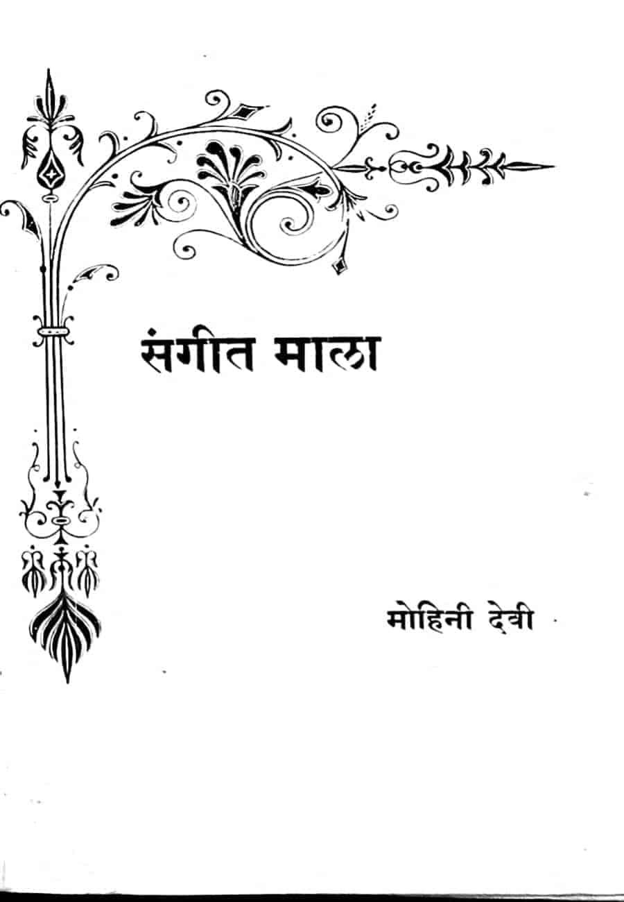 Sangeet  Mala by मोहिनी देवी - Mohini devi