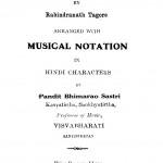Sangita-gitanjali by रबिन्द्रनाथ टैगोर - Rabindranath Tagore