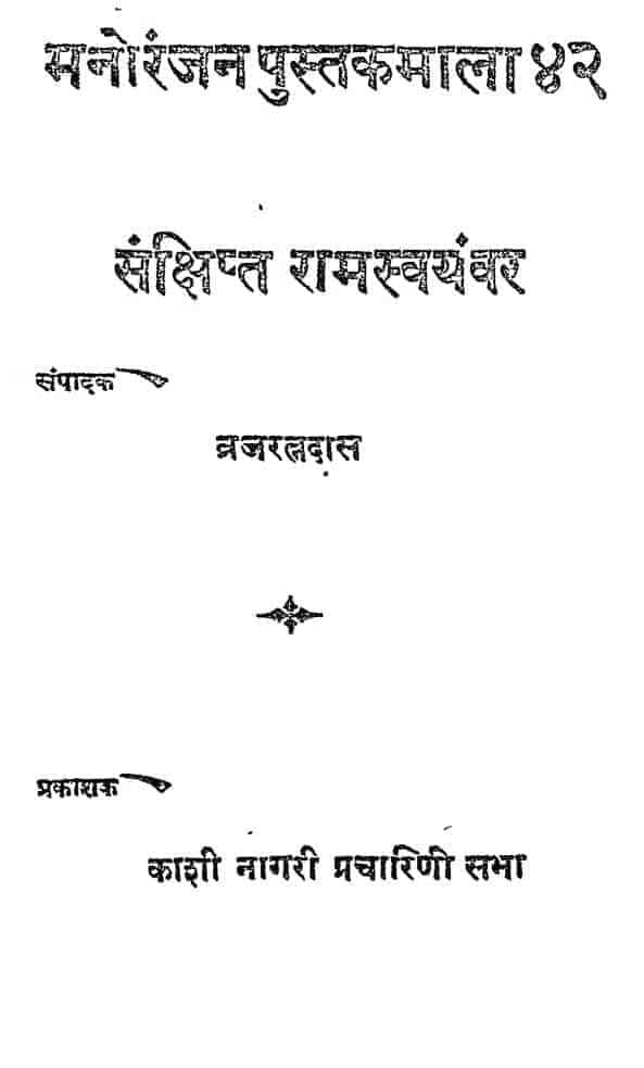 Book Image : संक्षिप्त राम स्वयंवर - Sankshipt Ramswamaver