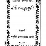 Sankshipta Manusmriti by चतुर्वेदी द्वारकाप्रसाद शर्मा - Chturvedi Dwarakaprasad Sharma