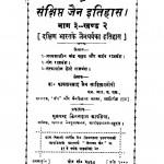 Sanshipt Jain Itihas Bhag-3 2464 by कामताप्रसाद जैन - Kamtaprasad Jain