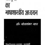 Sanskrit Ka Bhasashastriya Addhyayan by डॉ भोलाशंकर व्यास - Dr. Bholashankar Vyas