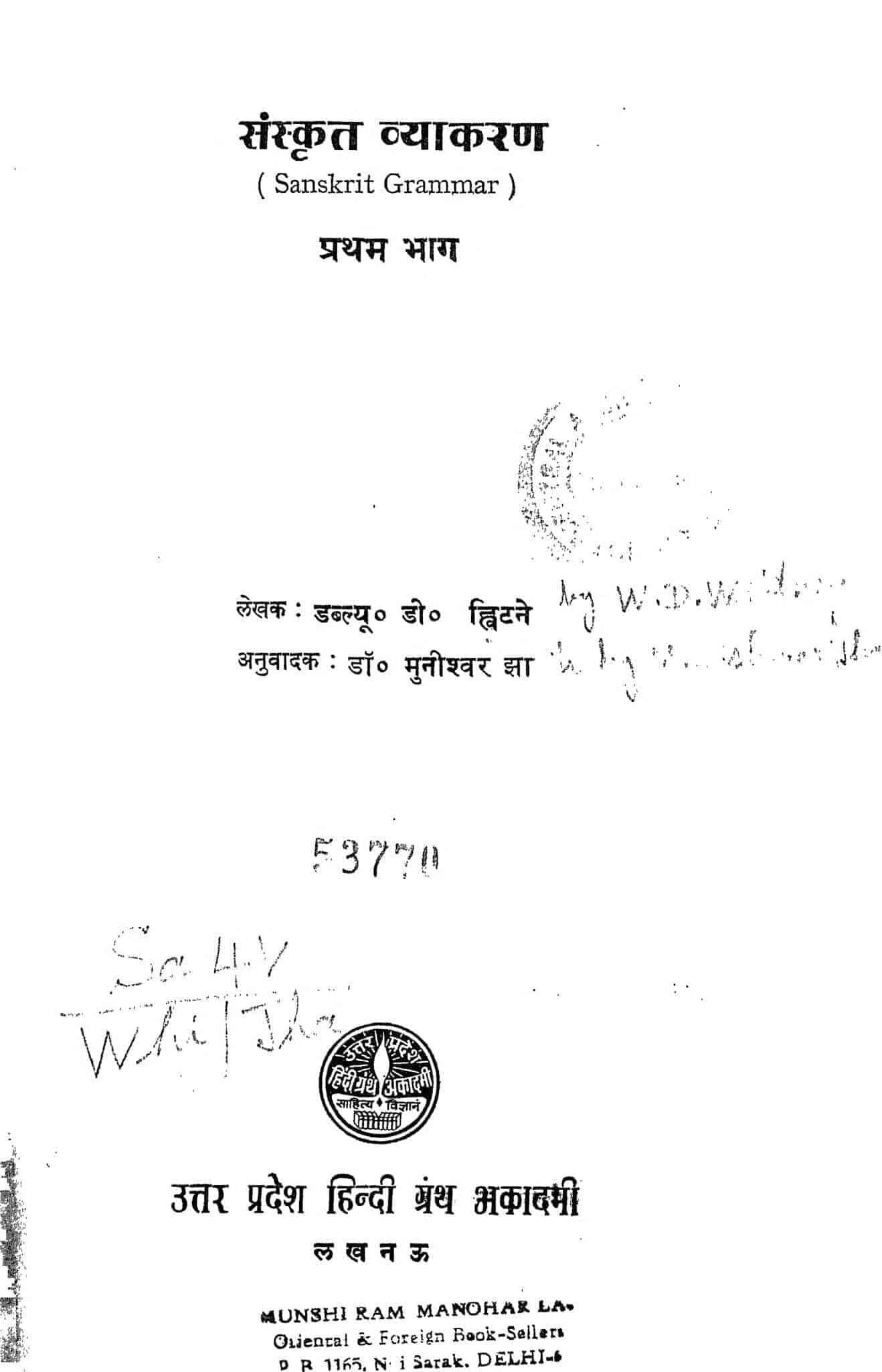 संस्कृत व्याकरण | Sanskrit Vyakaran | डॉ