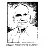 Sanskrit Vyakaran Shastra Ka Itihas Bhag 1 by पं. युधिष्ठिर मीमांसक - Pt Yudhishthir Mimansak