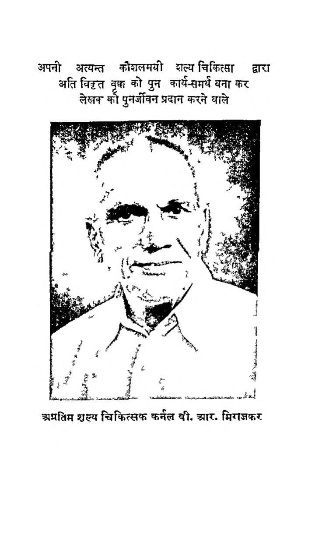 Book Image : संस्कृत व्याकरण शास्त्र का इतिहास भाग 1 - Sanskrit Vyakaran Shastra Ka Itihas Bhag 1