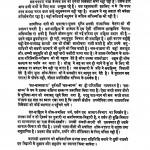 Sant Kavya by नर्मदेश्वर चतुर्वेदी - Narmdeshwar Chaturvedi
