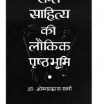 Sant Sahitya Ki Loukik Pristhabhumi by डॉ. ओमप्रकाश - Dr. Omprakash