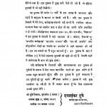Saral Arthshastra by पं दयाशंकर दुबे - Pt. Dyashankar Dube