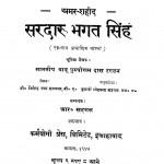 Sardar Bhagat Singh by पुरुषोत्तम दास टंडन - Purushottam Das Tandonश्री जितेन्द्रनाथ - Shri Jitendra Nath