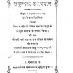 Shakuntla Upakhyan by कालिदास - Kalidas