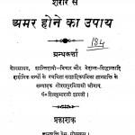 Sharir Se Amar Hone Ke Upaye by श्रीयुत पण्डित शिवकुमार शास्त्री - Shriyut Pandit Shivkumar Shastri