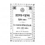 Shastra Rahasya Bhag 2 by पं राजाराम प्रोफ़ेसर - Pt. Rajaram Profesar