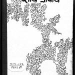 Shodh Pravidhi by विनय मोहन शर्मा - Vinay Mohan Sharma