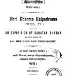 Shri Dharma Kalpadruma Bhag 2 by स्वामी विवेकानन्द - Swami Vivekanand