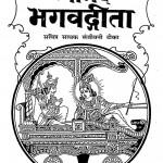 Shri Madh Bhagwad Geeta by स्वामी रामसुखदास - Swami Ramsukhdas