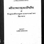Shri Radha Sudha Nidhi Me Nikunjlila Yukt Bhavanaon Ka Chintan   by राजवैध लक्ष्मी नारायण - Rajvaidh Lakshmi Narayan