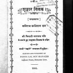 Shringaar Tilak by कालिदास - Kalidas