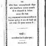 Shringar Nirdaya by भिखारीदास - Bhikhari Das