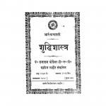 Shuddhi Shastra by पं. राजाराम - Pt. Rajaram
