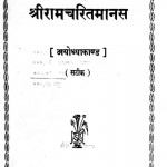 Sri Ramcharit Mans by तुलसीदास - Tulaseedas
