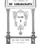 Sri Shankracharya Vol -2 by श्री शंकराचार्य - Shri Shankaracharya