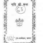 Sristi Ki Katha by डॉ. सत्यप्रकाश - Dr. Satyaprakash