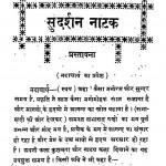 Sudarshan Natak by मूलचंद्र जैन - Moolchandra Jain