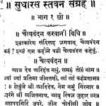 Sudharas Stavan Sangrah by महावीर - Mahaveer