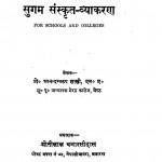 Sugam Sanskrit Vyakaran by आनंद स्वरुप शास्त्री - Anand Swaroop Shastri