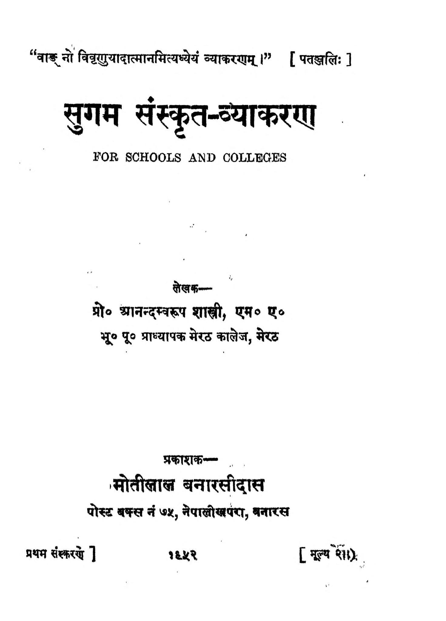 Book Image : सुगम संस्कृत - व्याकरण  - Sugam Sanskrit Vyakaran