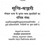 Sukti Manjari Granthamala by बलदेव उपाध्याय - Baladev upadhyay